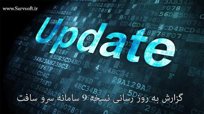 گزارش به روزرسانی نسخه 9 سامانه سروسافت