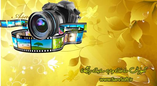 دانلود مجموعه فیلم آموزشی ساخت رایگان وب سایت