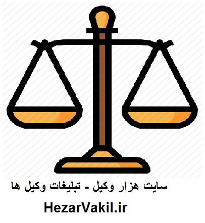 آموزش معرفی و درج تبلیغات وکیل ها
