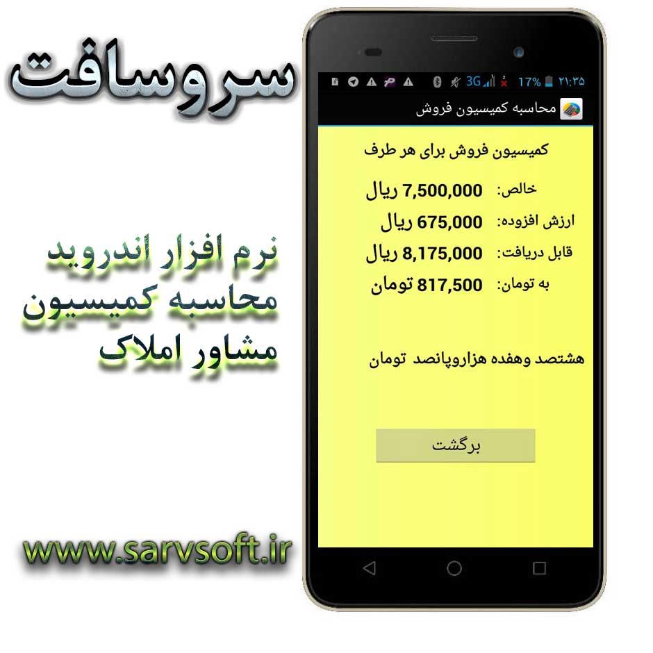 نرم افزار اندروید محاسبه کمیسیون مشاور املاک شهرستان اهواز