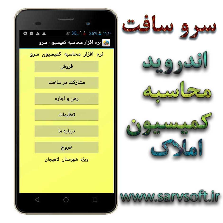 نرم افزار اندروید محاسبه کمیسیون مشاور املاک لاهیجان