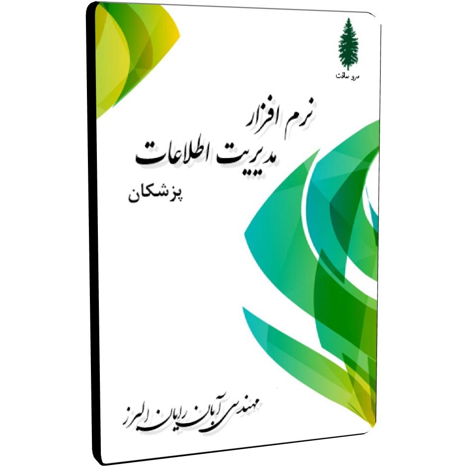 نرم افزار مديريت اطلاعات پزشکان
