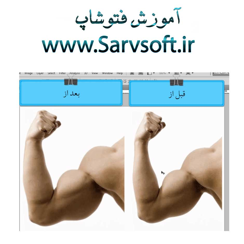 آموزش بزرگ کردن بازو در فتوشاپ