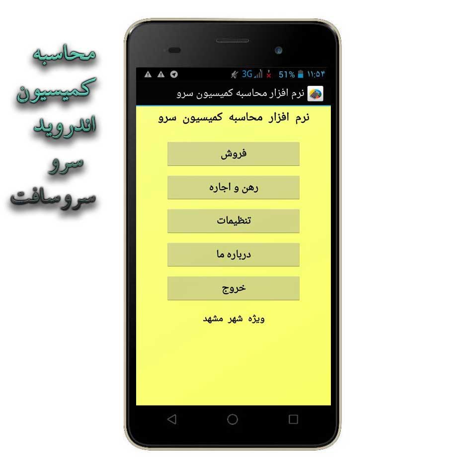 نرم افزار اندروید محاسبه کمیسیون مشاور املاک مشهد