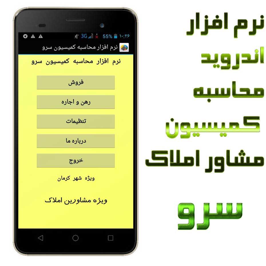 برنامه اندروید محاسبه کمیسیون مشاور املاک مخصوص کرمان