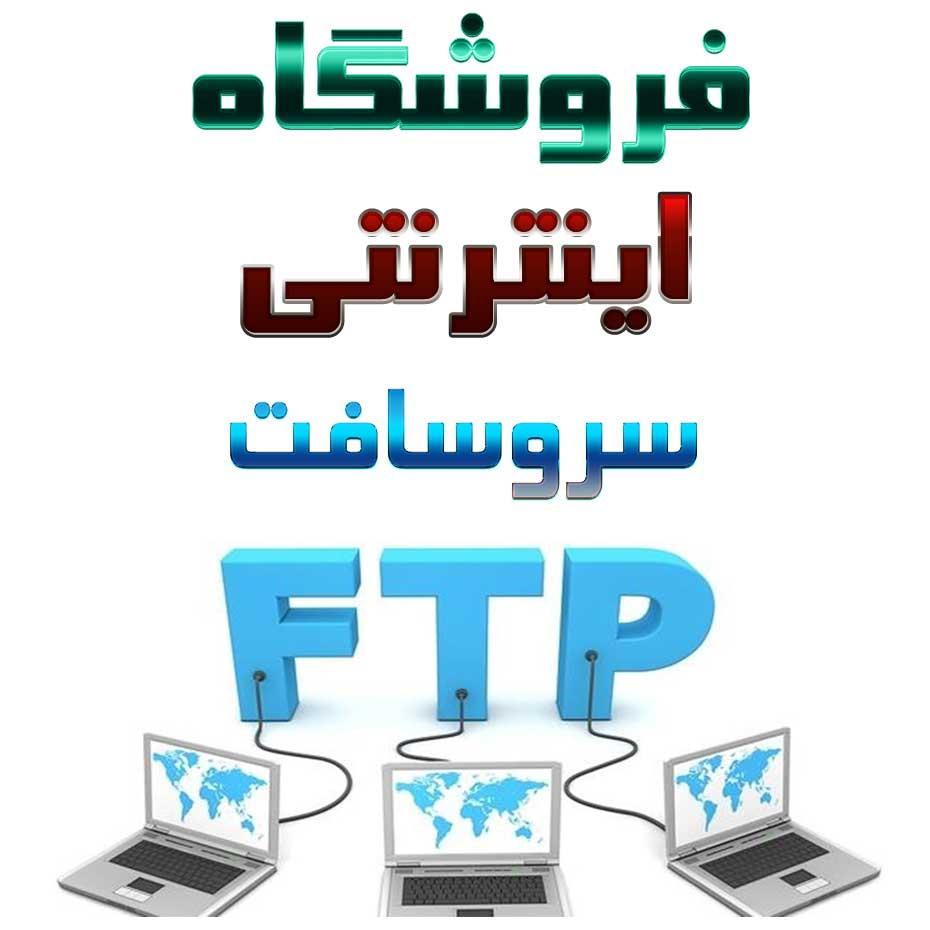 آموزش های ساخت اف تي پي در سي پنل