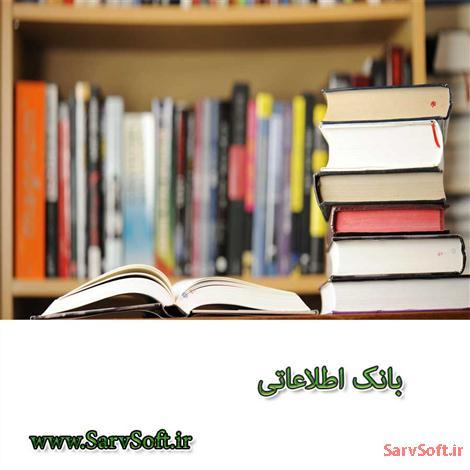 دانلود پروژه بانک اطلاعاتی کتابخانه