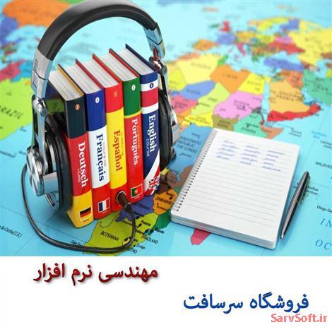 دانلود پروژه مهندسی نرم افزار آموزشگاه زبان
