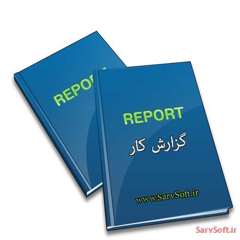 دانلود گزارش کار کارآموزی در آموزش و پرورش