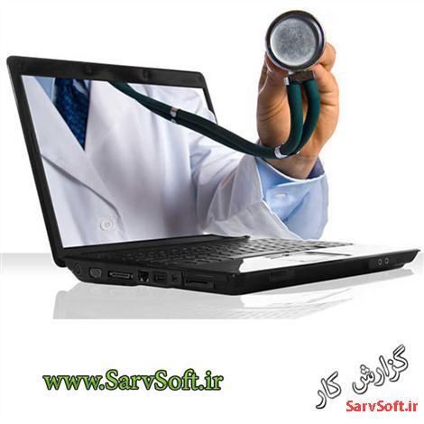 دانلود گزارش کارآموزی در پزشکی آنلاین