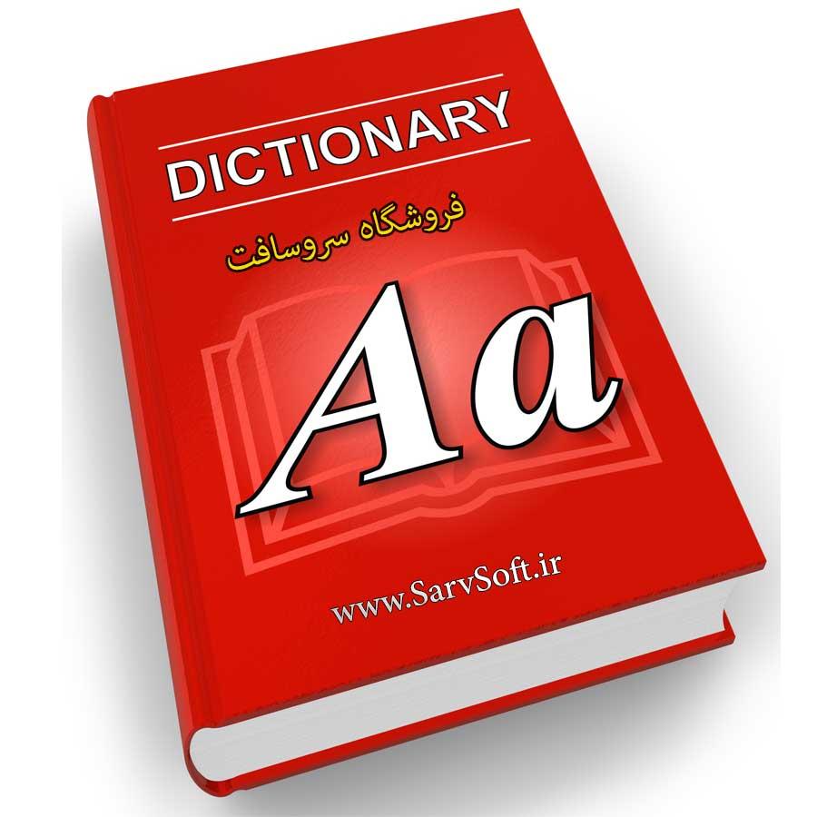 دانلود پروژه فرهنگ لغت فارسی به انگلیسی و برعکس