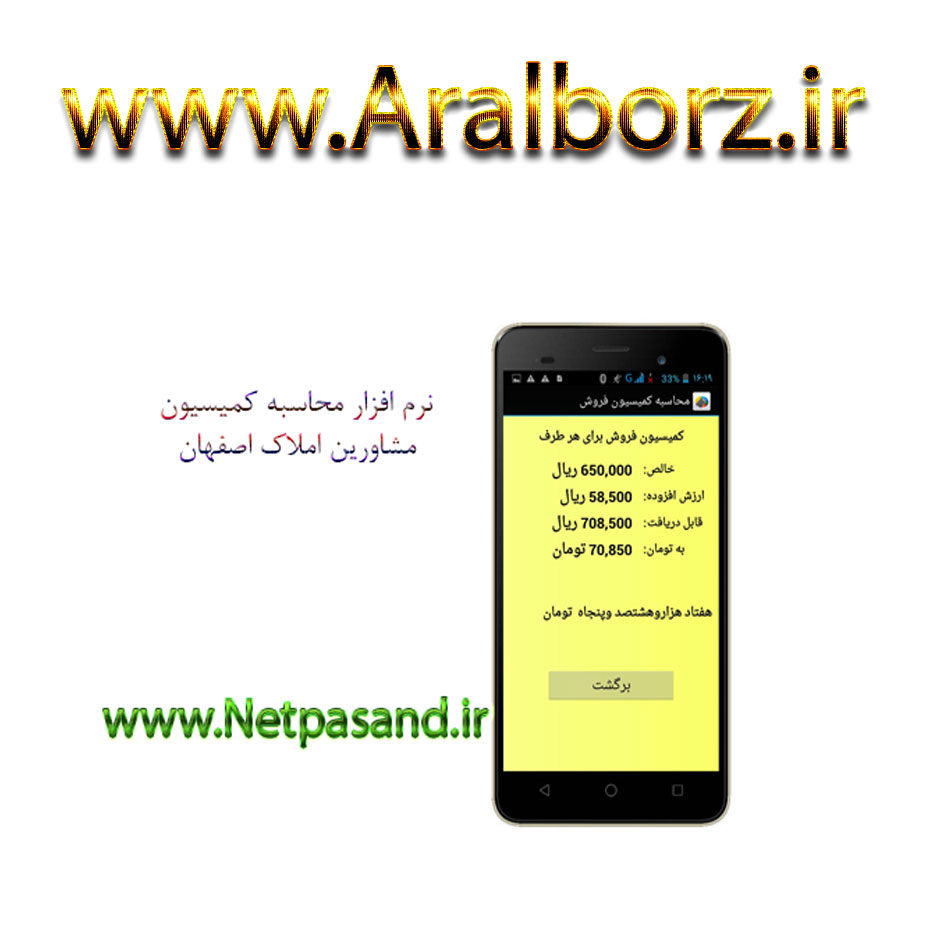 نرم افزار اندرويد محاسبه کميسيون مشاور املاک اصفهان