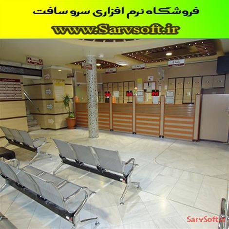 پروژه بانک اطلاعاتی نرم افزار پذیرش بیمارستان با اس کیو ال