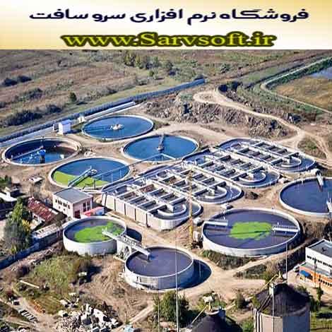 دانلود پاورپوینت درباره تصفیه آب و فاضلاب