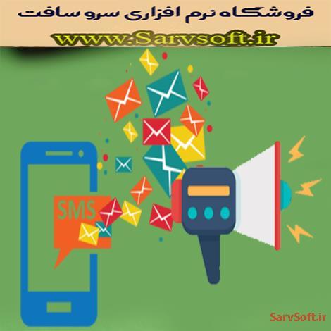 دانلود نمودار یوزکیس یا Use Case مورد کاربرد ارسال پیامک انبوه